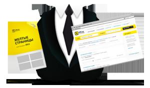 Желтые страницы www.yp.ru