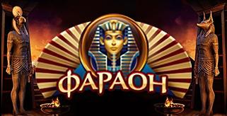 Фараон казино онлайн играть официальный сайт бесплатное русское онлайн казино