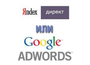 Где разместить контекстную рекламу