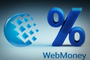 кредит у Webmoney