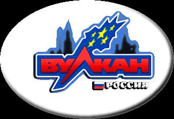 русский Вулкан онлайн